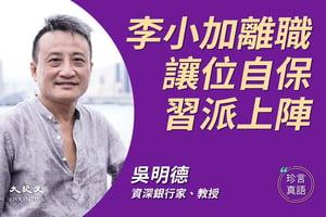 【珍言真語】吳明德:習掃除江派 李小加離職自保