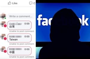 面書濫權被訴 納指挫近2%創六周最大跌幅