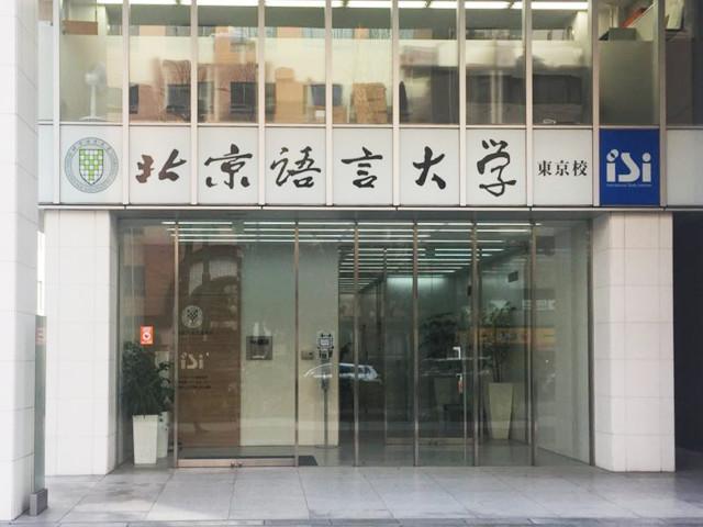位於東京都池袋的北京語言大學東京分校(大紀元)