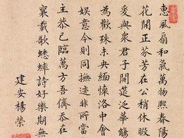 【馨香雅句】為何南韓越南興起漢字復活