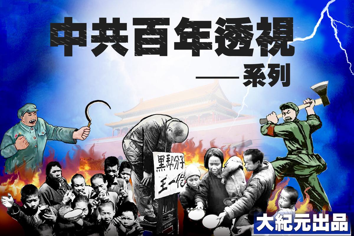 中共政權性質:黑幫+流氓+邪教(大紀元)