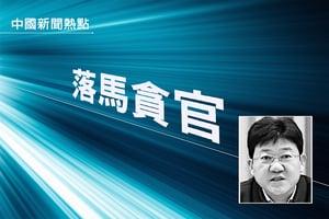 連雲港政法委書記王立斌被查 曾迫害法輪功