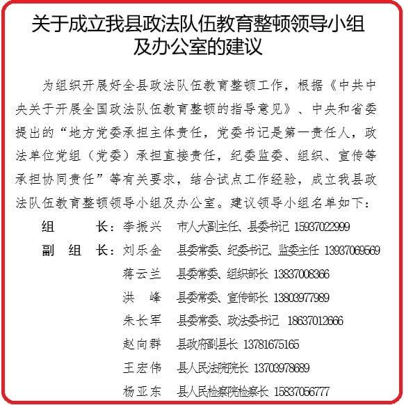 寧陵縣政法委2021年2月的政法隊伍教育整頓《建議領導小組名單》截圖(大紀元)