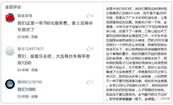 中國司機吐槽北斗系統。右:此前自殺的金德強的網上遺書。(網頁截圖)