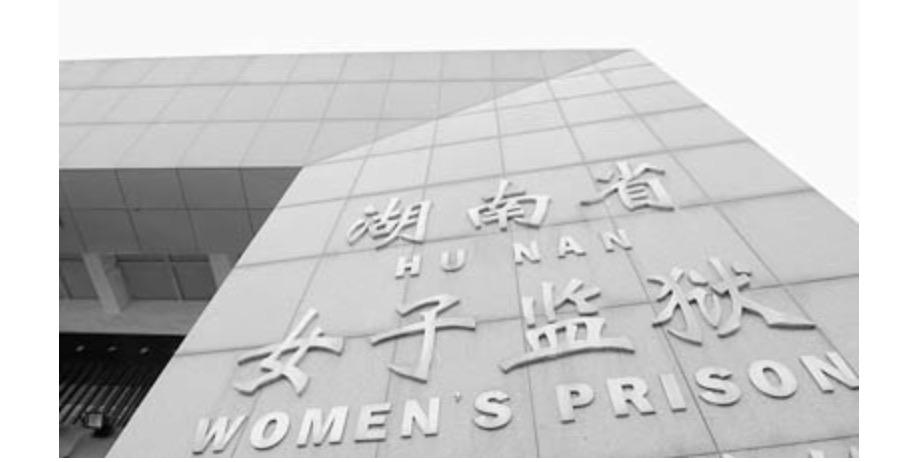 法輪功學員張亞琴被湖南女子監獄迫害致死