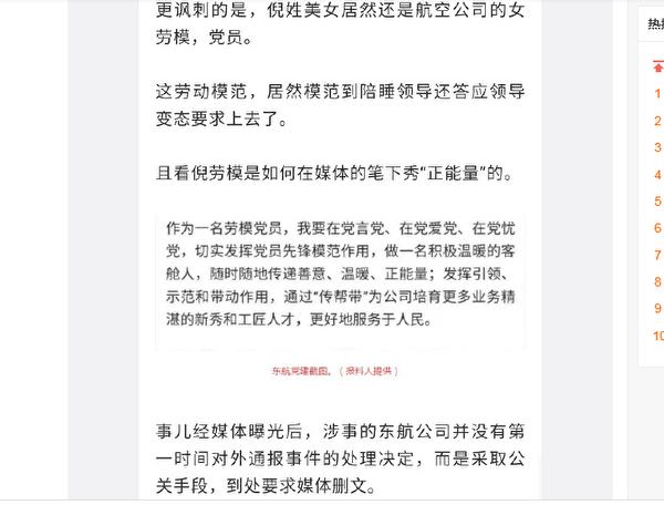 近日大陸自媒體爆料,東方航空公司黨員空姐在高層的授意下,性賄賂另一位高層。(微博截圖)