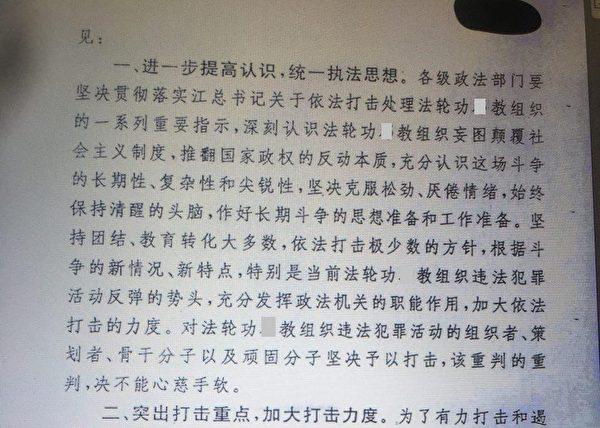 中共最高法、最高檢等五部門2000年11月30日印發的絕密司法文件截圖(大紀元)