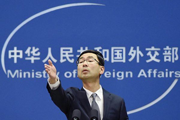 中共外交部胡言亂語實錄
