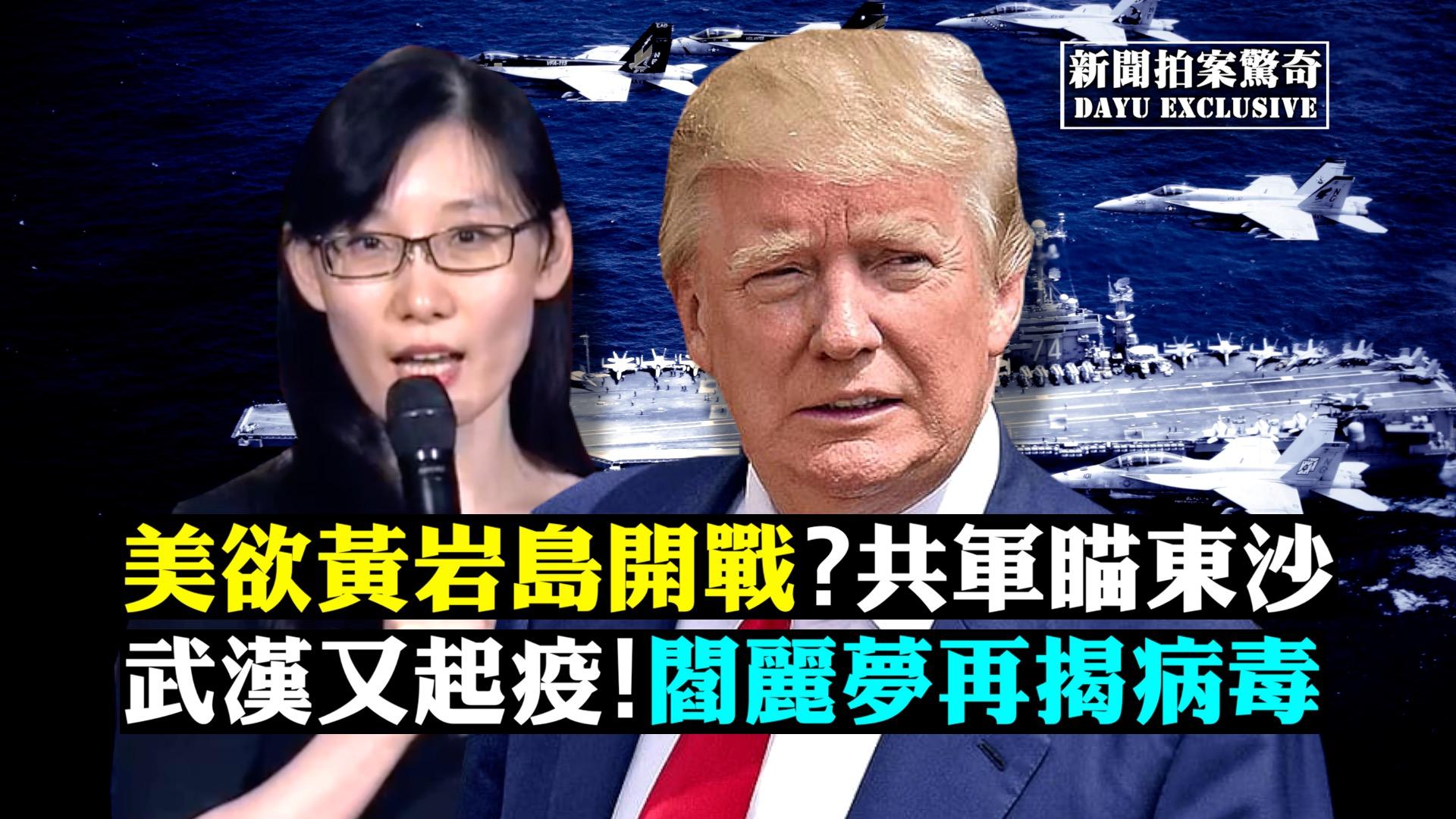 美國想在黃巖島開戰?閻麗夢再揭中共內幕。(大紀元合成圖)