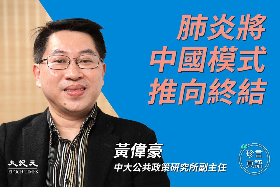 【珍言真語】黃偉豪:中共肺炎疫情衝擊中國模式