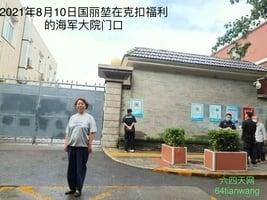 北京維權人士國麗坤被批捕 原因不明