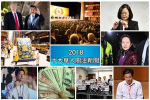 【年終盤點】2018華人十大關注新聞(下)