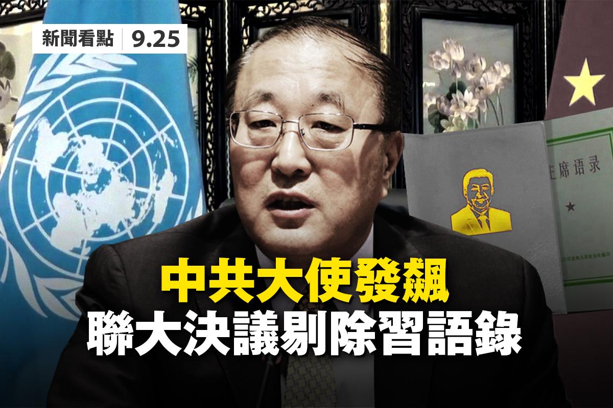 中共外交官發飆,聯合國大會決議刪除習近平「人類命運共同體」之說。(大紀元合成)