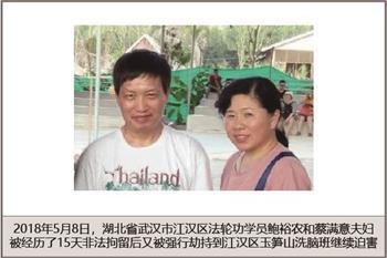 2018年被中共抓進洗腦班迫害的鮑汐萌的父母。(大紀元資料)