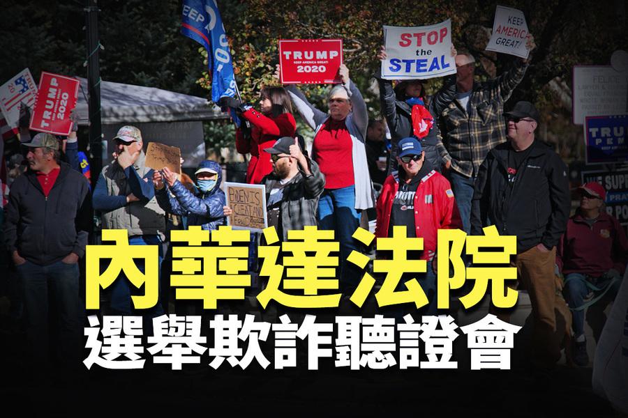 【直播】內華達法院「選舉欺詐」聽證會