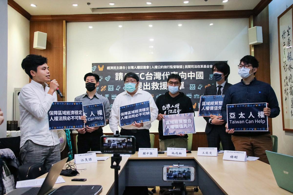 多個民間團體舉行「請APEC台灣代表向中國提出救援名單」記者會,呼籲台灣代表團,向中共提出在中國被強迫失蹤的國際救援名單。(經濟民主連合提供)