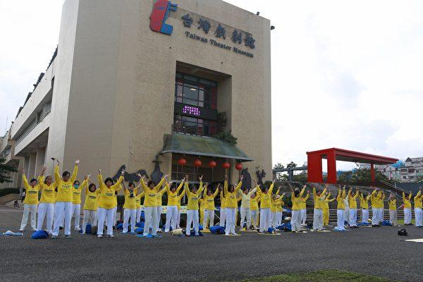 2020年12月26日,宜蘭縣部份法輪功學員在宜蘭文化中心台灣戲劇館前集體煉功。(曾漢東/大紀元)