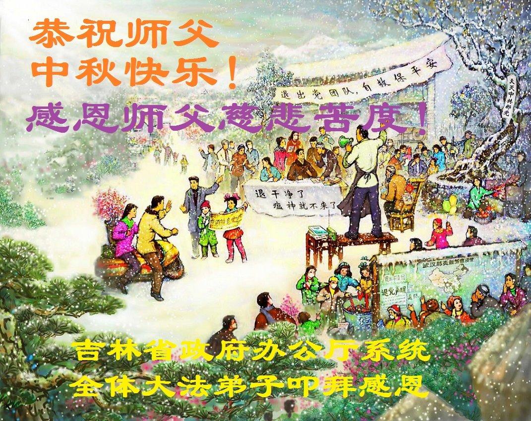 中共迫害法輪功21年來,中國政府軍方系統法輪功學員在風雨中正信不改。中秋之際,他們通過明慧網向李洪志師父表達內心的敬意、感恩和祝福。(明慧網)