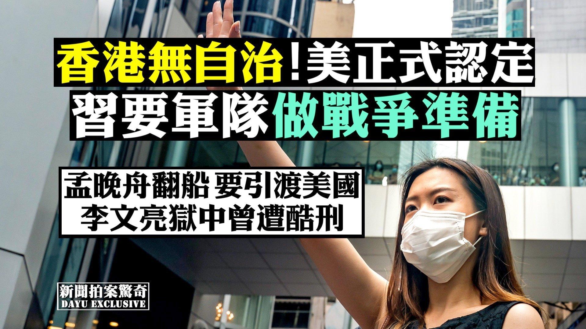 2020.5.27港人艱難抗爭。美國國務卿蓬佩奧宣佈,香港沒有高度自治。(新唐人合成)