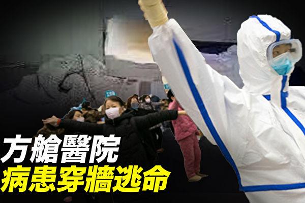目前疫情的蔓延,並未完全控制。疑似病人,數量依然很大。中共武漢市官方稱,計劃再建十九家方艙醫院。(大紀元合成)