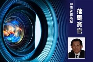 大連前副市級官員徐長元家族涉黑社會組織