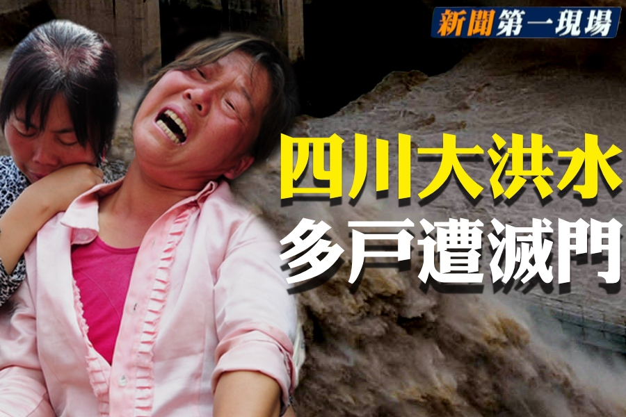 日前,四川樂山市多地遭遇特大洪水。網友發影片披露,許多村民在睡夢中被洪水沖走。(大紀元合成)