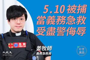 【珍言真語】救護警察反被捕 姜牧師:不後悔