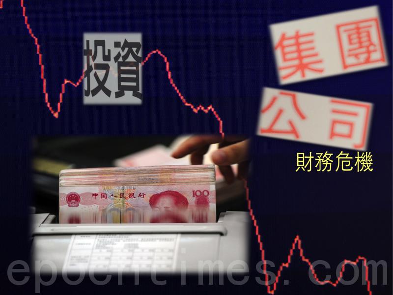 中國違約債券70%來自央企和國企,被稱為債券違約的最大「雷區」。(合成圖片/大紀元)