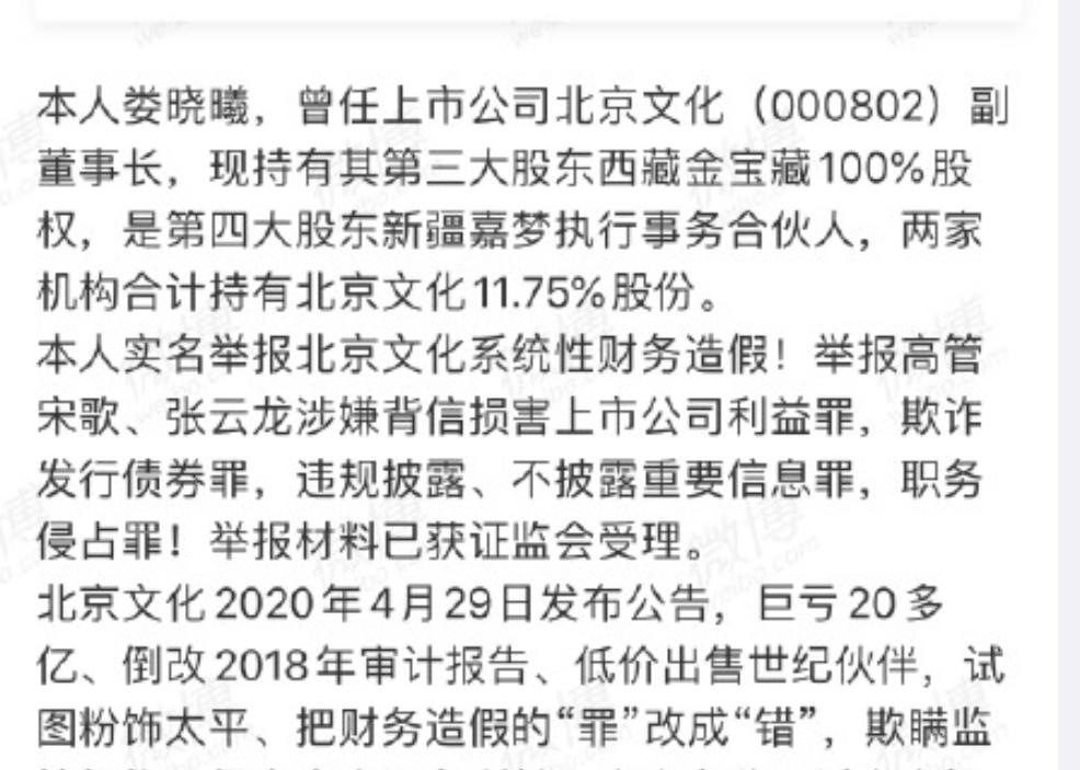 北京文化被舉報財務造假。(微博截圖)
