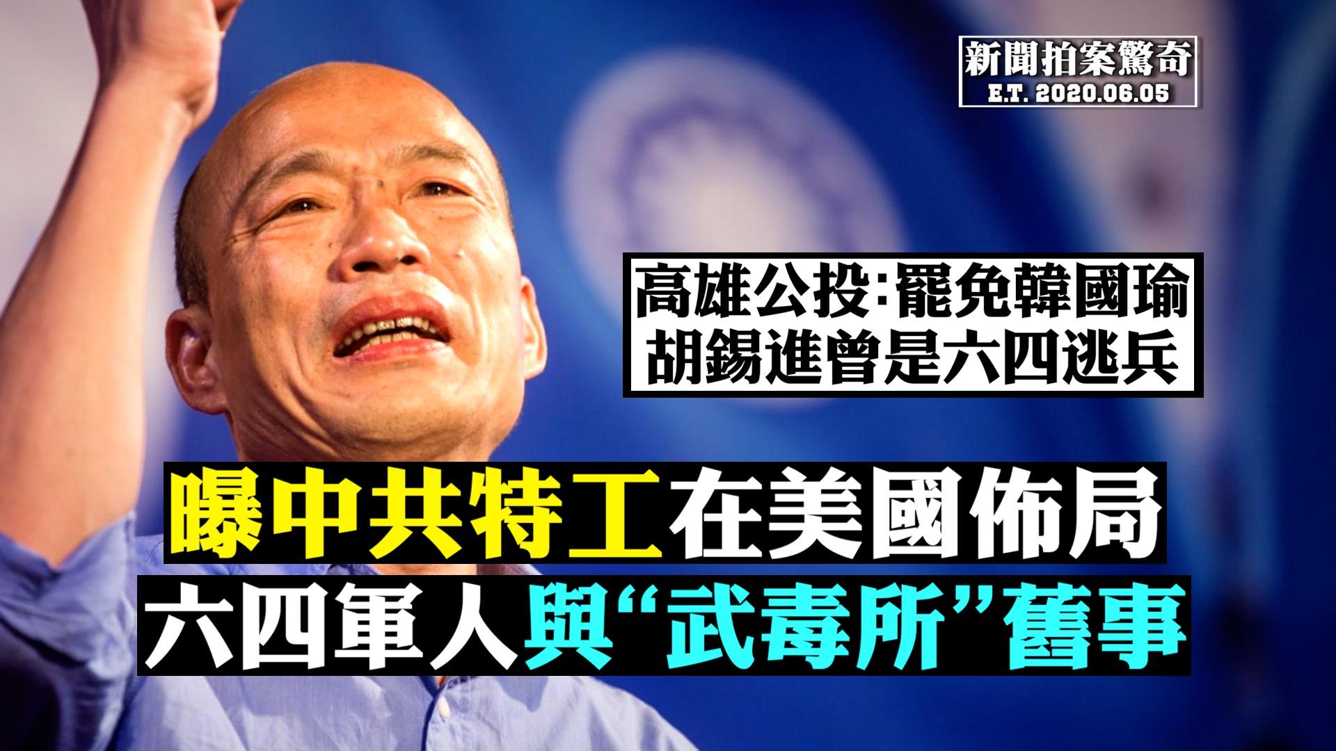 除了對89年的學潮銘記以外,香港人的持續抗爭,前中國國足男1號「郝海東」,公開宣佈消滅中共的發言,都令2020年的六四紀念不同以往。(新唐人合成)