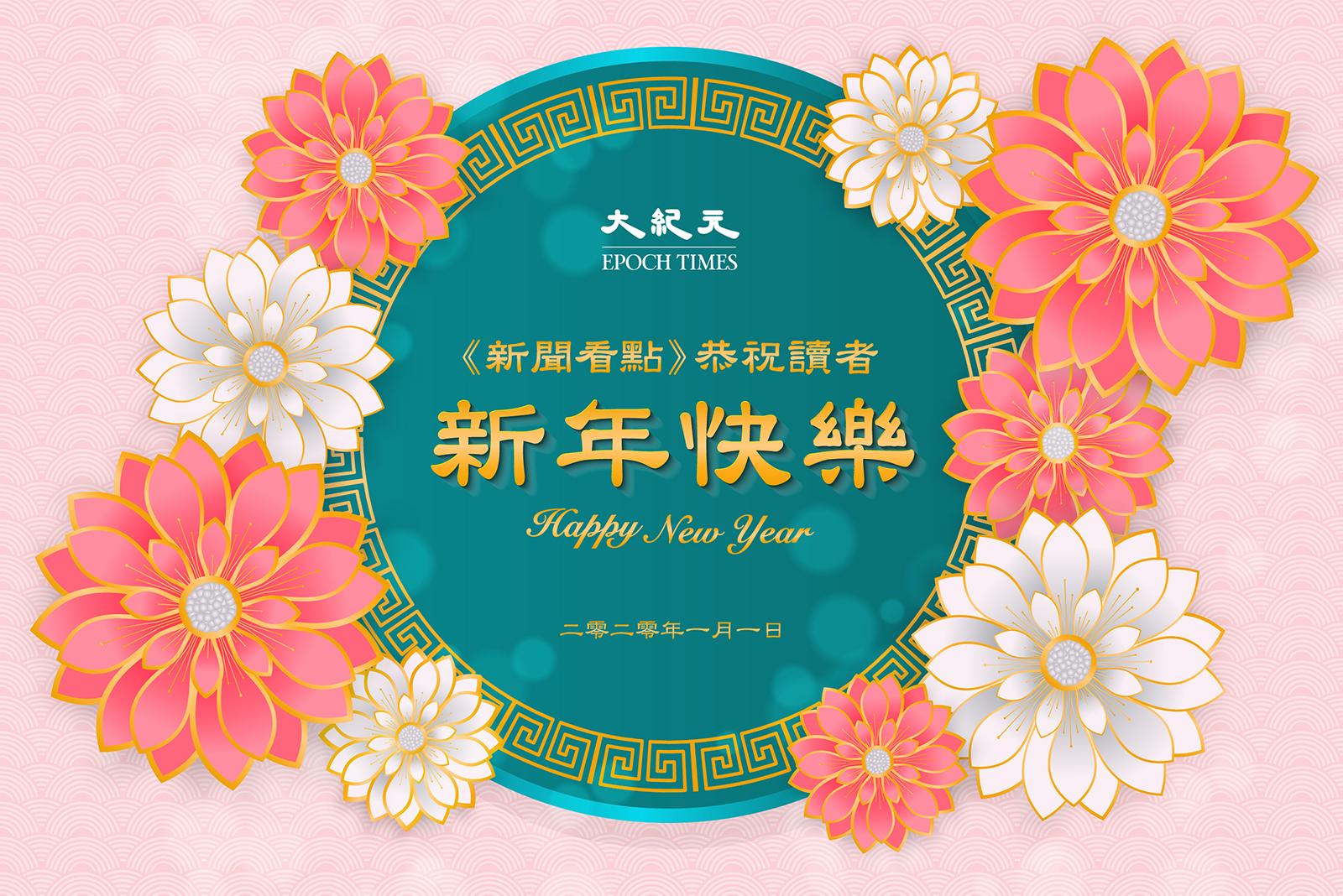 《新聞看點》所有工作人員,祝願所有的朋友以及您的家人身康體健,事事如意。特別祝福香港同胞,早日驅走紅魔。(大紀元)