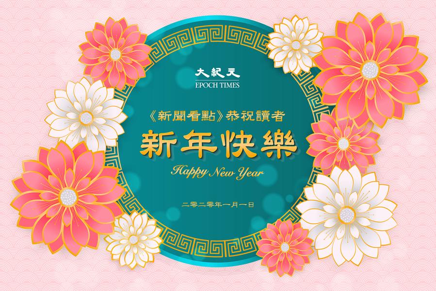 【新聞看點】新年祝福 全球網友寄語香港