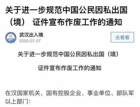 武漢市公安局近日發佈通知,加強管控國家機關、國有控股企業、事業單位、部隊等公職人員的因私出國(境)證件。(截圖)