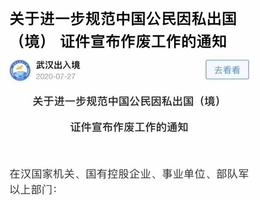 防出逃?武漢加強管控公職人員因私出國證件