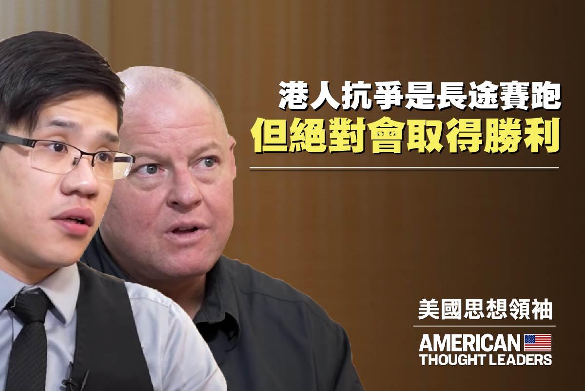 《美國思想領袖》採訪戰地記者 和他的香港助手。(大紀元製圖)