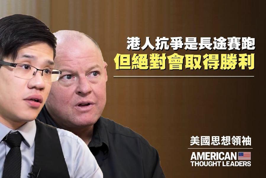 【思想領袖】邁克爾:時間站在香港這一邊