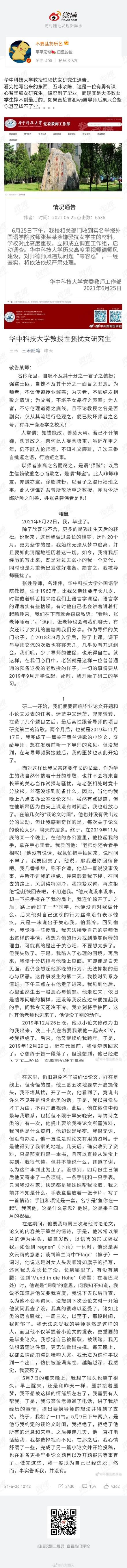 華中科技大學外國語學院教授張建偉被舉報性騷擾。(截圖)