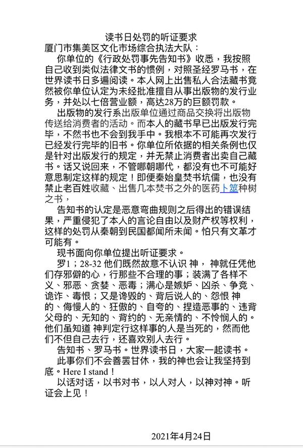 楊暉書面要求聽證會。(受訪者提供)