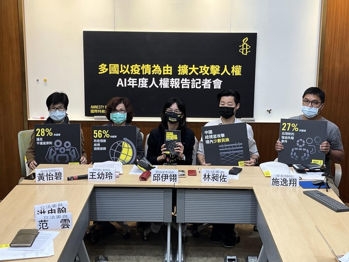 國際特赦組織台灣分會2021年4月7日在立法院舉行AI年度人權報告記者會,秘書長邱伊翎(中)指出多國領導人以疫情為由無情地發動攻擊打壓人權,進一步破壞全球應對疫情的努力。(中央社)