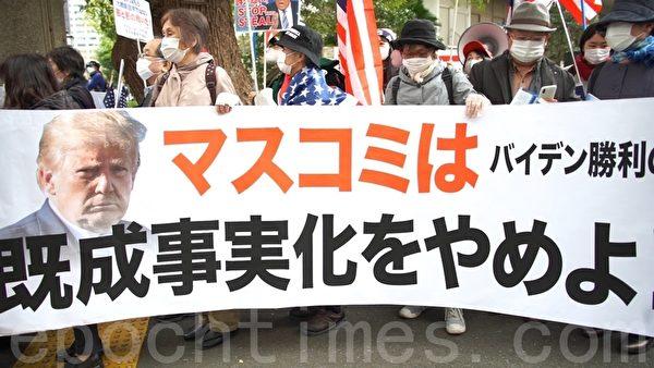 2020年11月29日,民眾們在日本東京發起挺特朗普遊行。圖為民眾持「媒體停止將拜登勝選既成事實化」的橫幅。(新唐人)