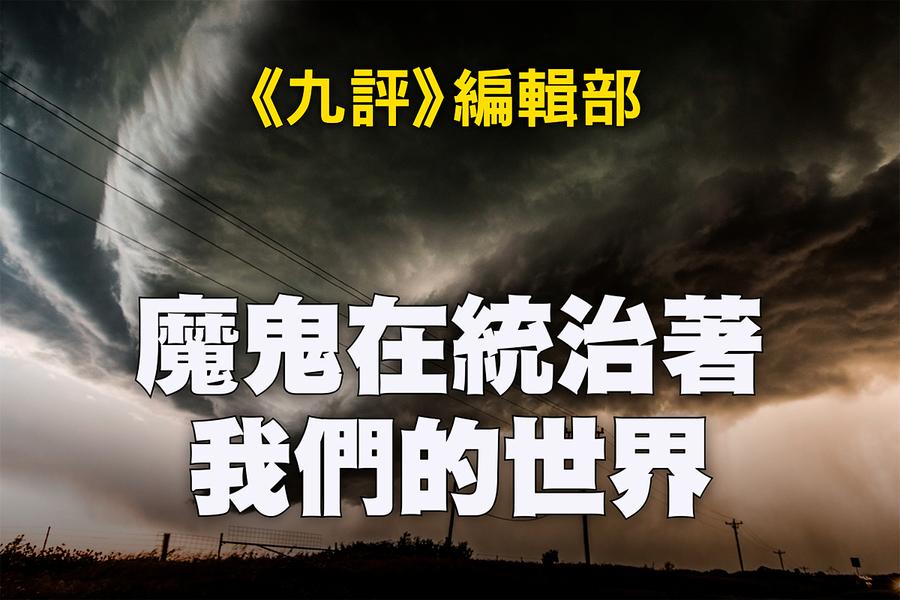 魔鬼在統治著我們的世界(26)—— 全球野心(上)(2)