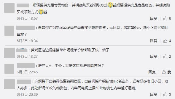 廣州封城,民眾反饋實際情況與官方所說不符。(微博截圖)
