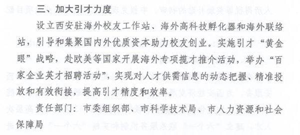 西安市政府《優化高層次人才服務工作的十三條措施》截圖(大紀元)