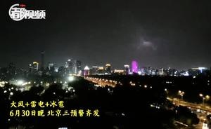 中共黨慶前夜 北京再發冰雹雷雨預警