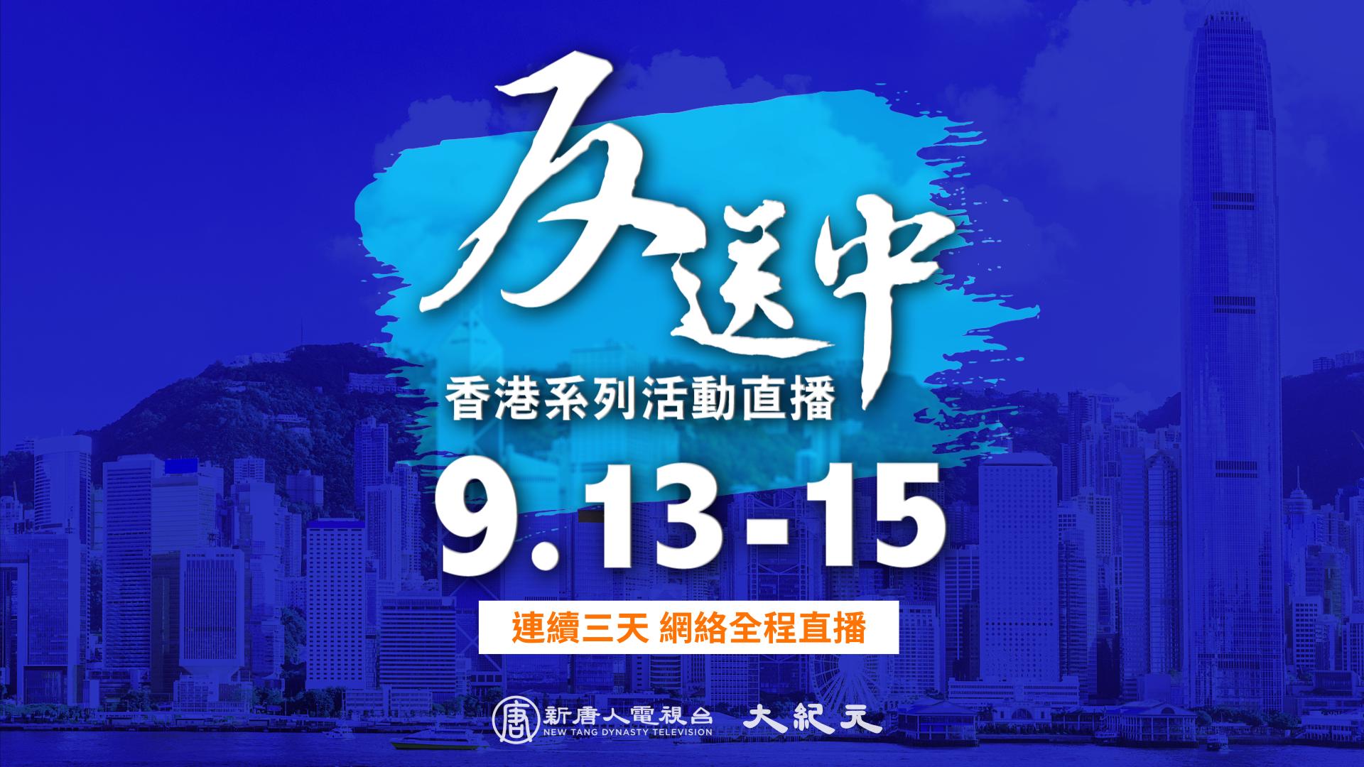 本周末9月13日至15日,港人再次發起多個大型示威抗議活動,提出「五大訴求,缺一不可」。(大紀元)