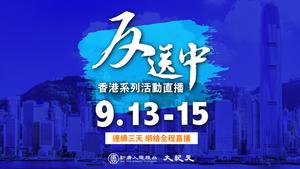 【9.15反送中直播】港人上街 警方水炮車裝甲車清場