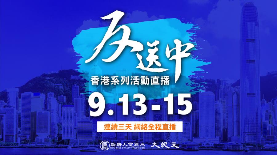 【9.13反送中直播】中秋夜築人鏈 「香港之路」 再現
