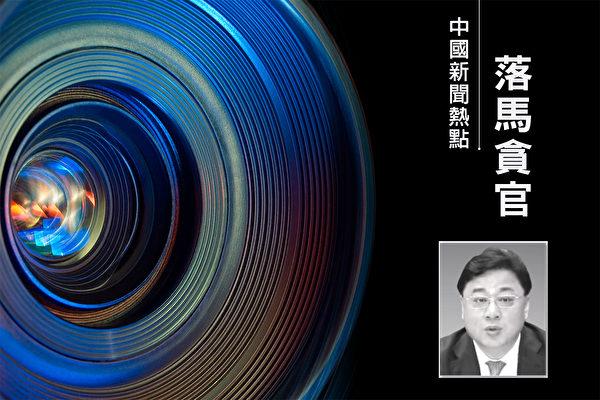 2020年4月19日傍晚,中共公安部黨委委員、副部長孫力軍突然落馬。(大紀元合成圖)