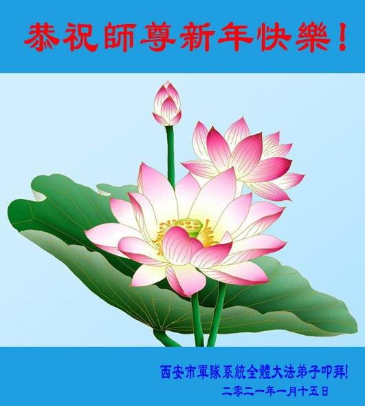 西安市軍隊系統全體大法弟子恭祝李洪志大師新年快樂!(明慧網)