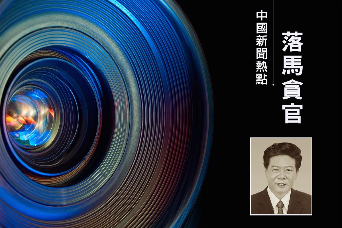 河北省政協前副主席艾文禮被判刑8年。(大紀元合成圖)